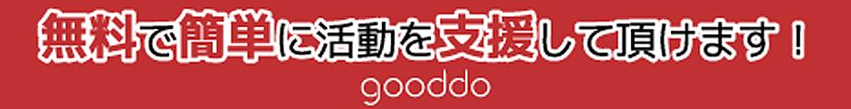 『夢舞台』の無料支援にご協力ください!|gooddo(グッドゥ)