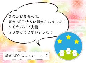このたび夢舞台は、認定NPO法人に認定されました!たくさんのご支援ありがとうございました!